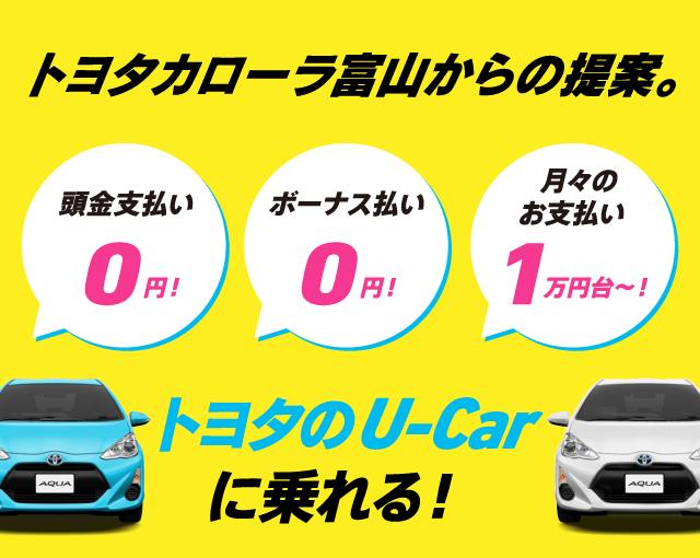◯◯◯◯◯からの提案 頭金0円!ボーナス払い0円!月々のお支払い1万円台〜!さらに30代まで限定の特別金利設定 U-Carアクアに乗れる!
