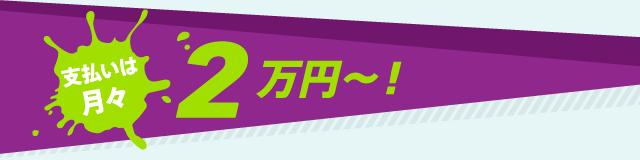 支払いは月々2万円〜!